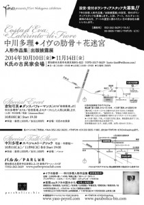 1410tari_nagoya_flyer_work2