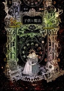 子供と魔法2014神話